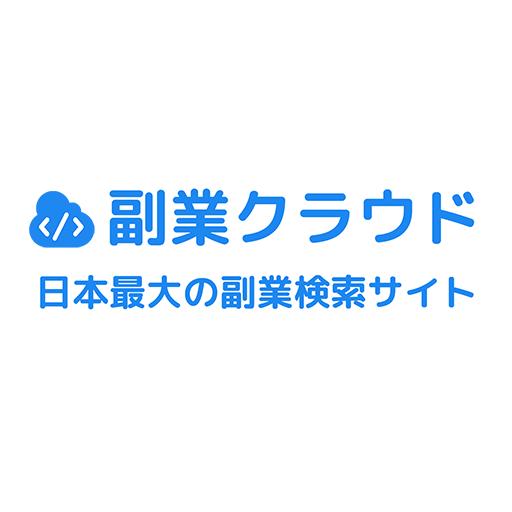 【副業クラウド】日本最大の副業検索サイト